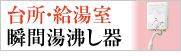 名古屋水道.com-湯沸器