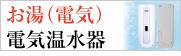 名古屋水道.com-電気温水器