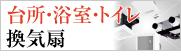 名古屋水道.com-レンジフード