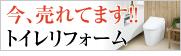 名古屋水道.com-トイレリフォーム