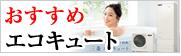 名古屋水道.com-エコキュート