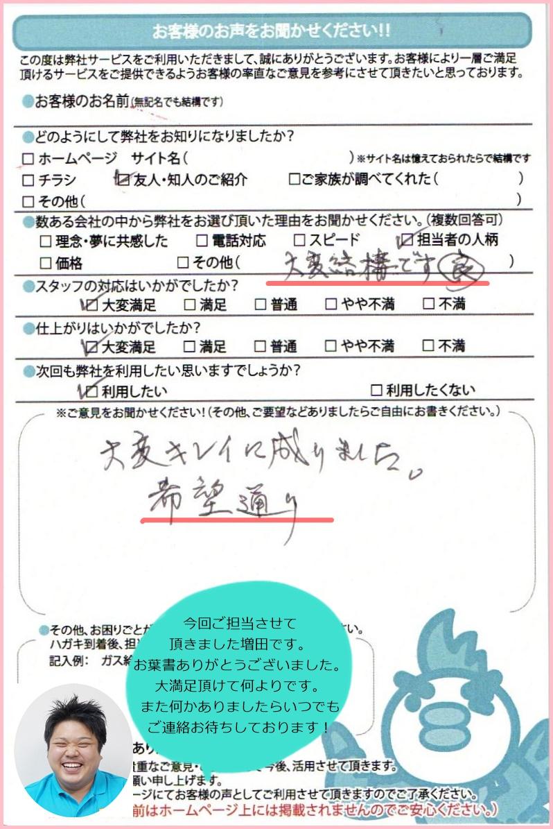 名古屋市中村区TOTOトイレリフォームのお客様より依頼して良かったのお声