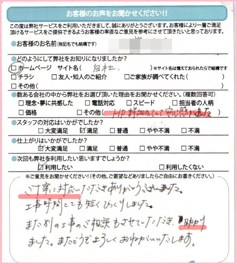 名古屋市東区レンジフード交換のお客様より依頼して良かったのお声